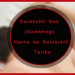 Surakshit Sex (Sambhog) Karne ke Sunischit Tarike