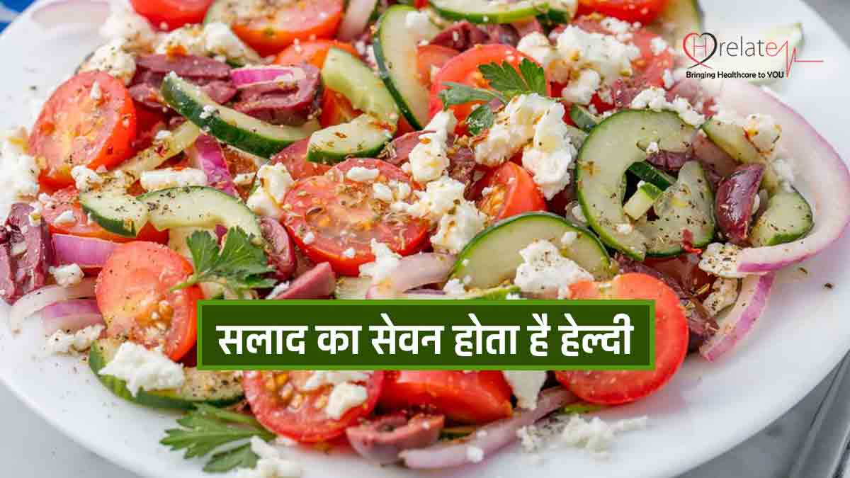 Benefits Of Salad