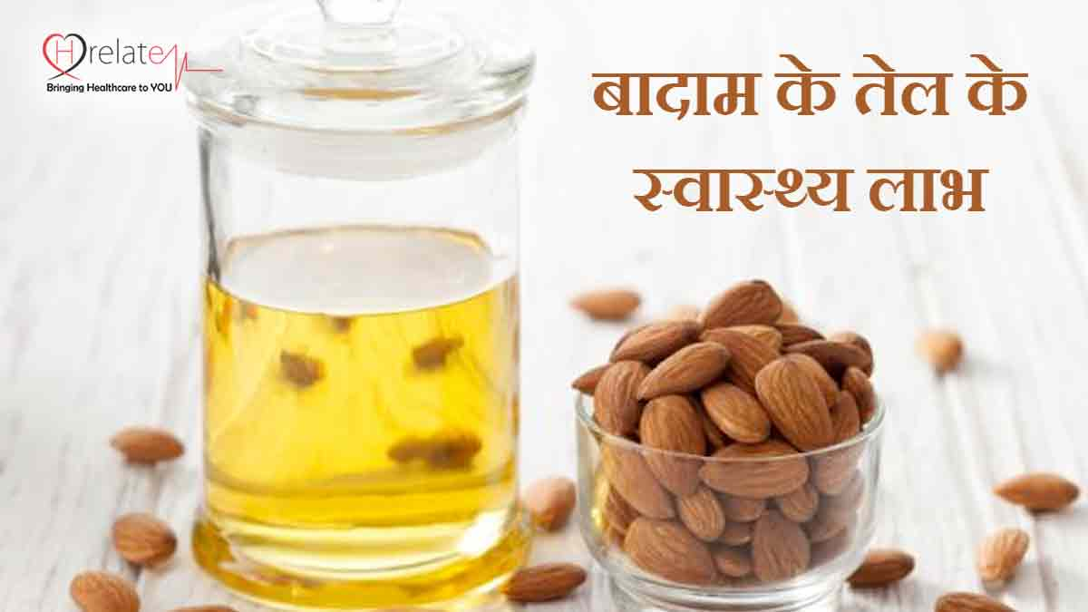 Benefits of Almond Oil in Hindi
