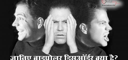 Bipolar Disorder in Hindi