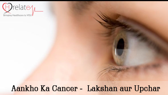 Eye Cancer Symptoms in Hindi