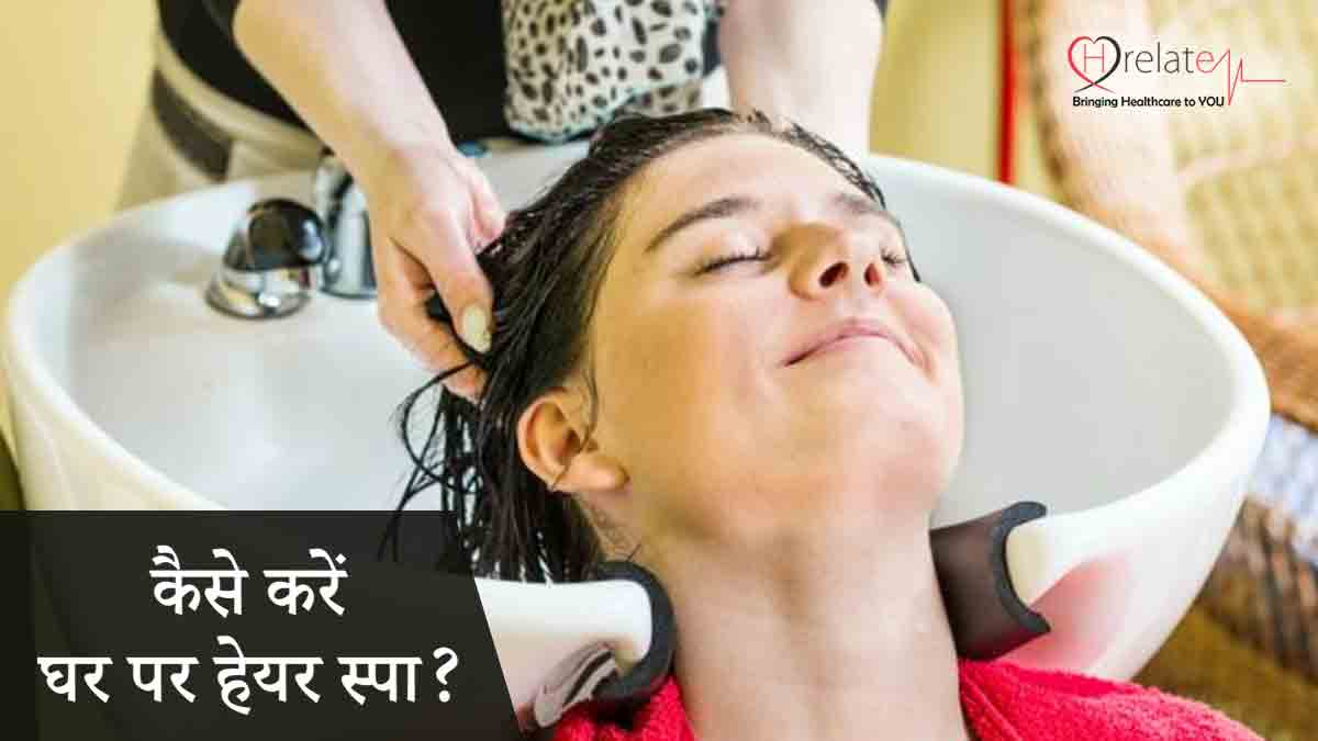 Hair Spa at Home in Hindi