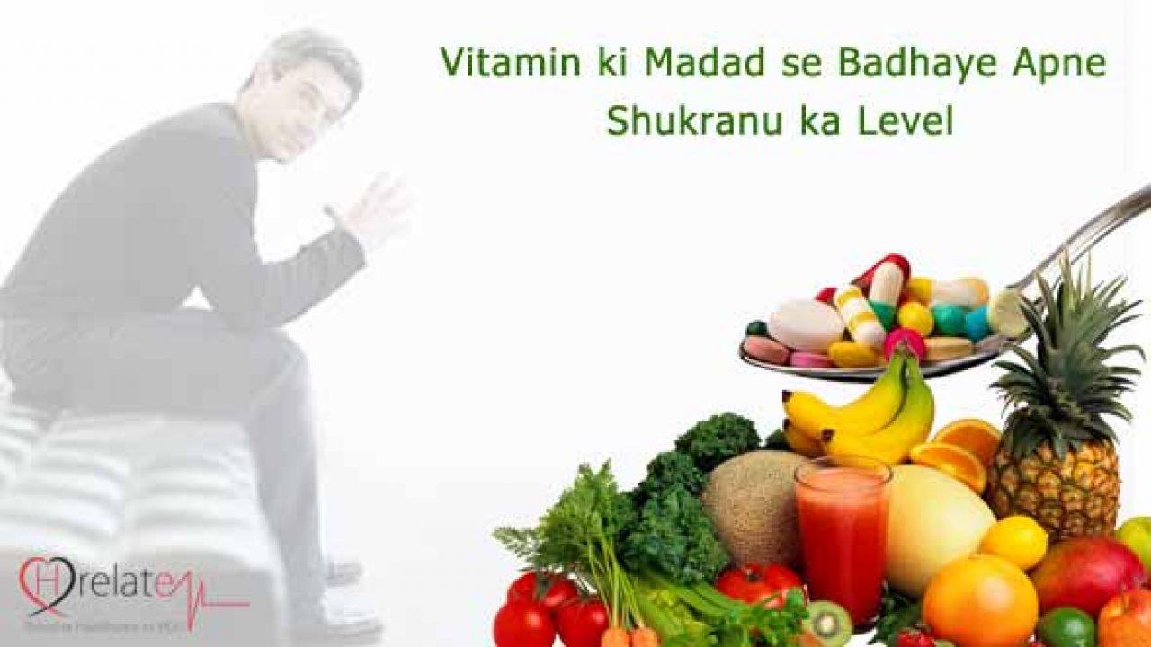 Vitamin ki Madad se Badhaye Apne Shukranu ka Level