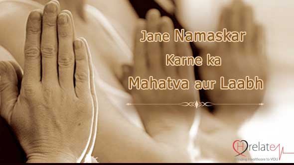 Namaskar Benefits in Hindi