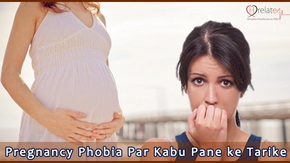 Pregnancy Phobia in Hindi