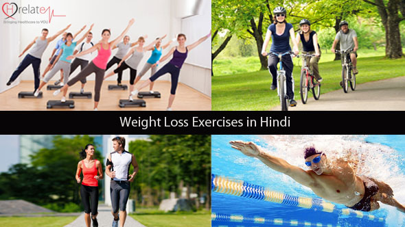 Weight Loss Exercises in Hindi