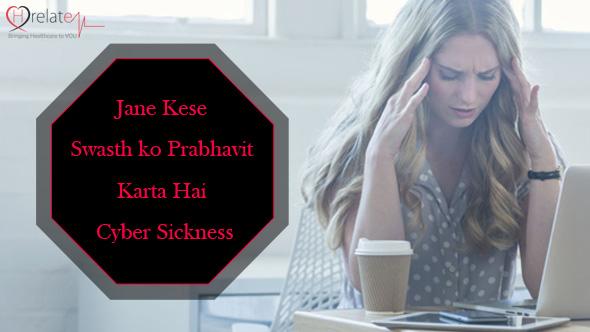 cyber sickness in hindi