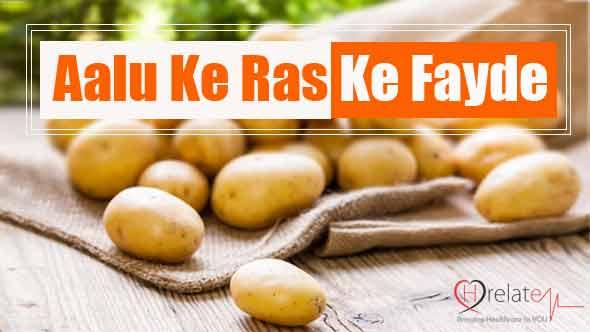 Aalu Juice Benefits in Hindi