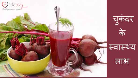 Beetroot Health Benefits in Hindi