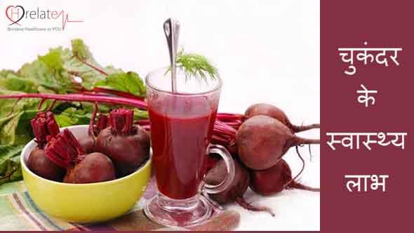Beetroot Health Benefits in Hindi