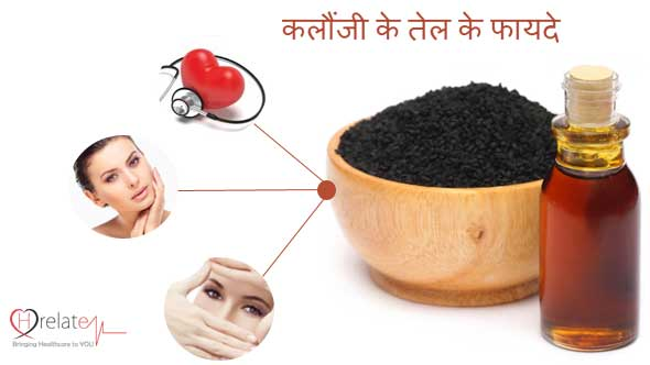 Kalonji Oil Benefits in Hindi