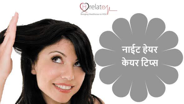 Night Hair Care Tips in Hindi