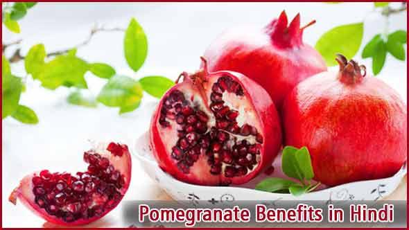 Pomegranate Benefits in Hindi
