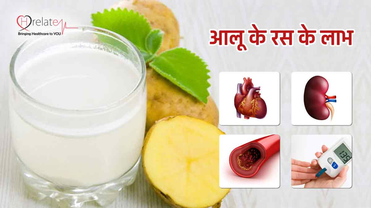 Potato Juice Benefits in Hindi