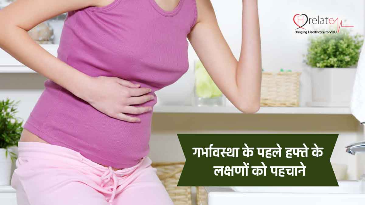 Pregnancy ke Lakshan in First Week in Hindi