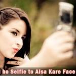 सेल्फी मेकअप टिप्स: एक खास तस्वीर लेने में मदद करे