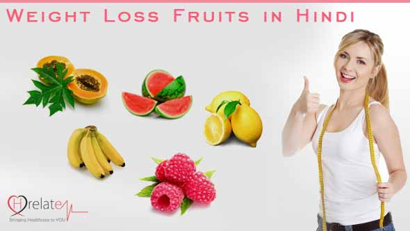 Weight Loss Fruits in Hindi