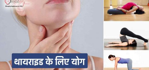 Yoga for Thyroid in Hindi