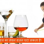 Weight Loss in Hindi: Alcohol Ki Madad Se Kam Kare Vajan
