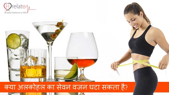 Alcohol and Weight Loss in Hindi