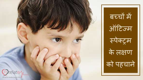 Autism Spectrum Disorder Symptoms in Hindi