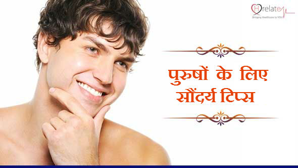 Beauty Tips for Men in Hindi
