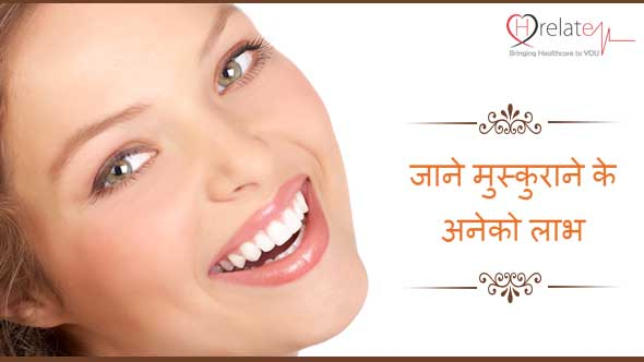 Benefits of Smiling in Hindi