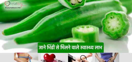 Bhindi Ke Fayde