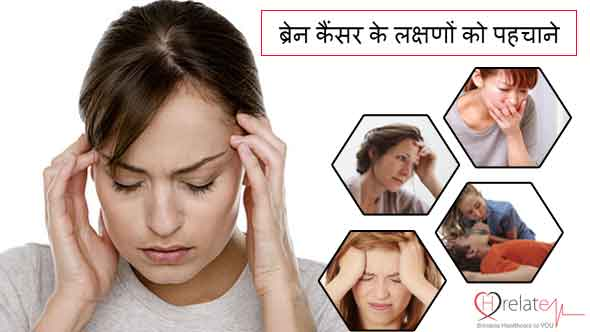 Brain Tumor Symptoms in Hindi