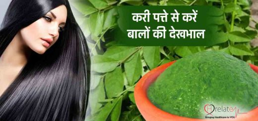 Curry Leaves For Hair in Hindi