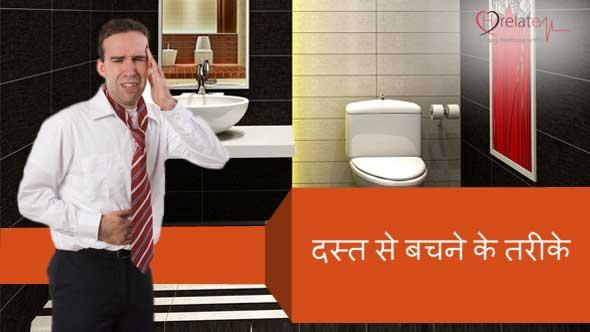 Diarrhea Treatment in Hindi