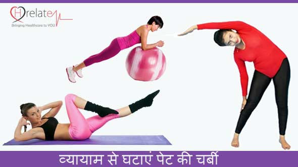 Exercise to Reduce Belly Fat in Hindi