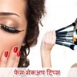 Face Makeup Tips in Hindi: Chehre Ki Sundarta Badhaye
