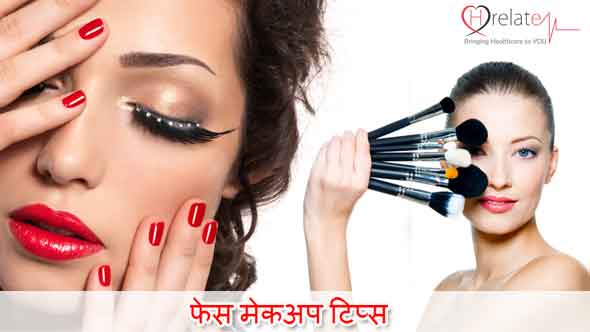 Face Makeup Tips in Hindi