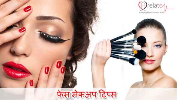 Face Makeup Tips in Hindi