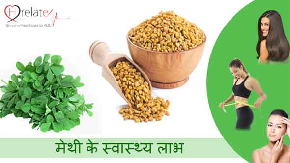 Fenugreek benefits in Hindi