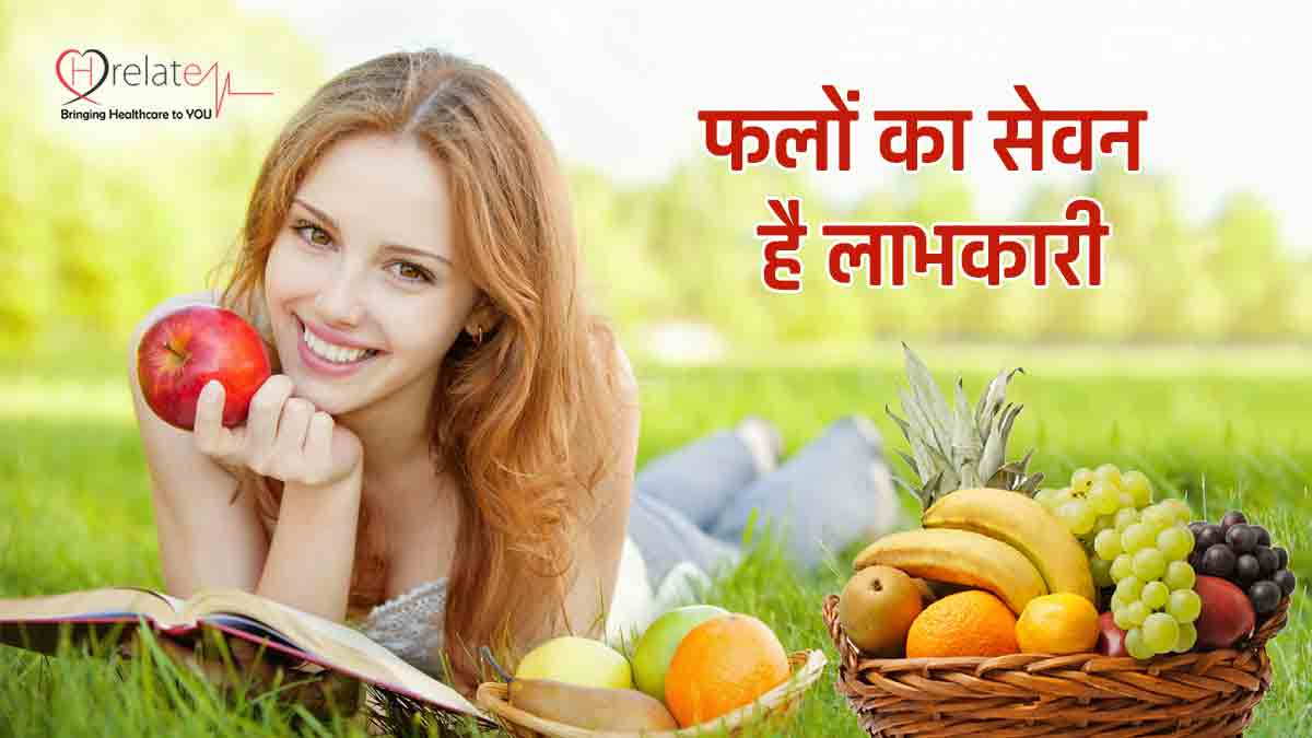 Fruits Benefits In Hindi