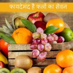 Fruits Benefits in Hindi: Jane Phalo Se Milne Wale Labh