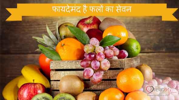 Fruits Benefits in Hindi