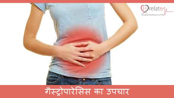 Gastroparesis in Hindi