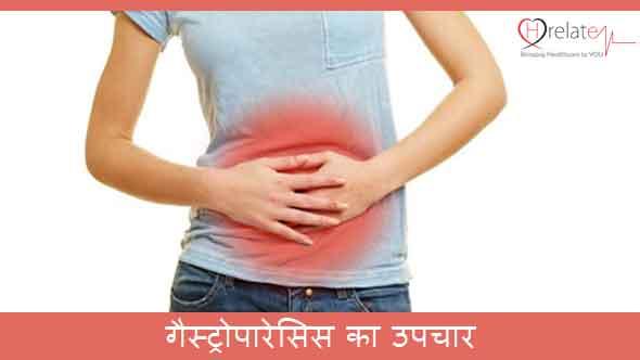 Gastroparesis in Hindi