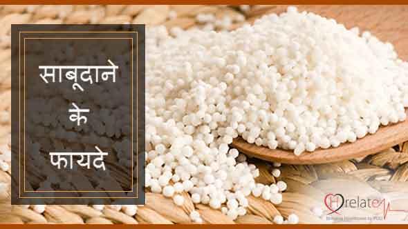 Health Benefits of Sago in Hindi