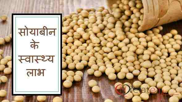 Health Benefits of Soybean in Hindi-compressed-compressed-compressed