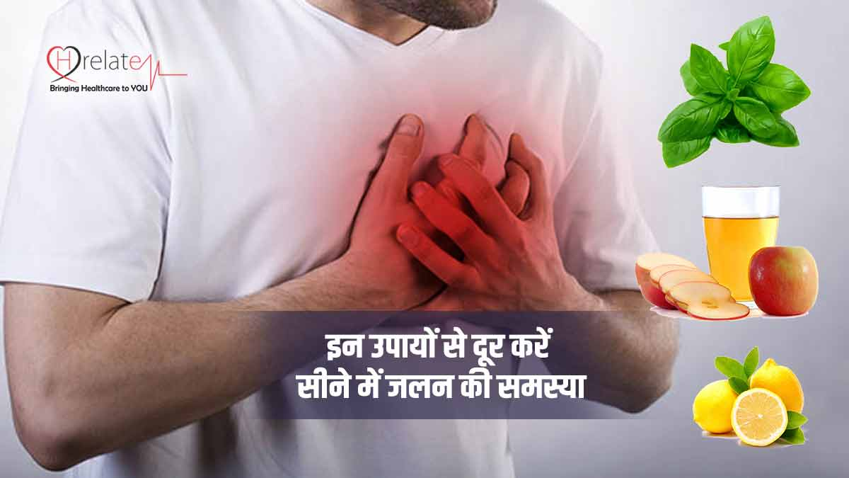 Heartburn Home Remedy