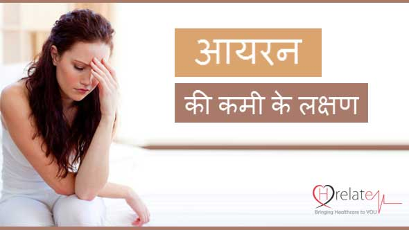 Iron Deficiency Symptoms in Hindi