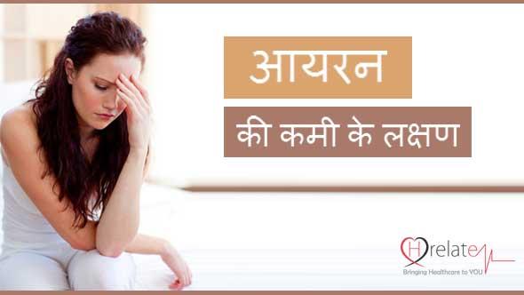 Iron Deficiency Symptoms in Hindi
