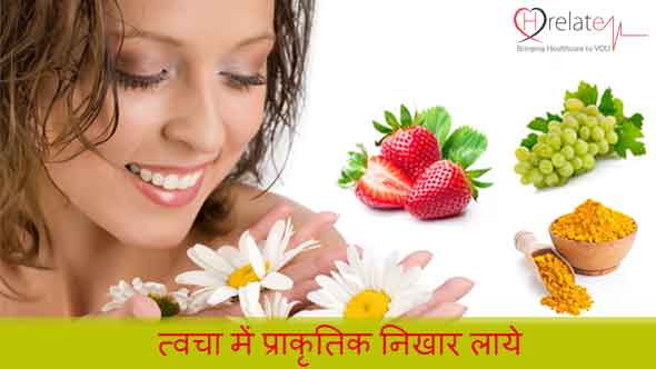 Natural Beauty Tips in Hindi
