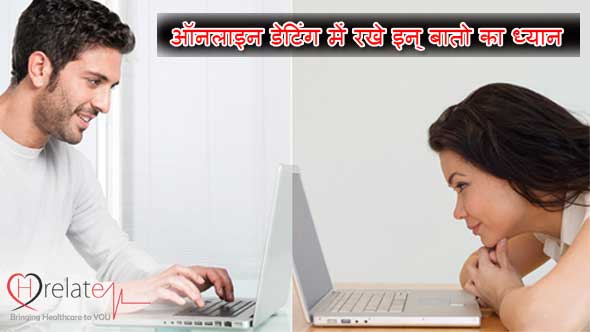 Online Dating Advice in Hindi