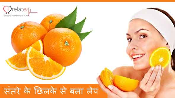 Orange Peel Face Mask In Hindi