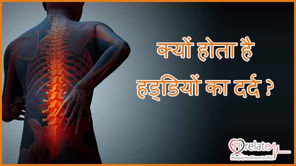 Osteoporosis Treatment in Hindi
